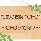 CFOキャリアについて